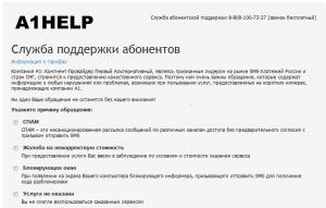 Телефонный Справочник Ужгород 2011