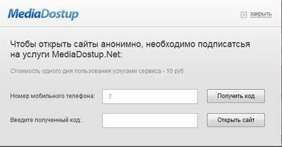 Отключаем подписку mediadostup.net