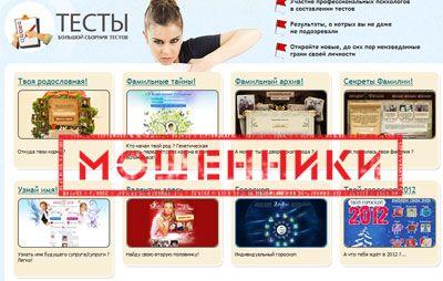 rus-fun.com отключаем подписку
