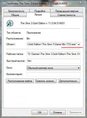 Делаем скриншот Sims3