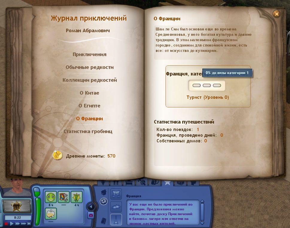 Sims 3 какой лучше рис - a6e