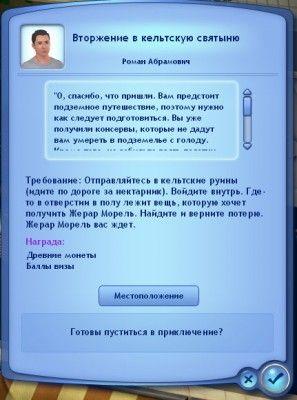 Проверяем дают ли нам баллы визы за квест Sims 3 для взлома
