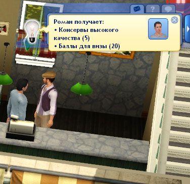 Нам начислили баллы визы в Sims 3 для взлома при помощи ArtMoney