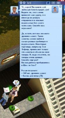 Получаем награду для взлома уровня визы Sims 3