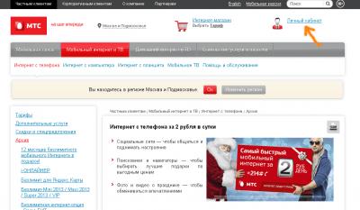 Отключаем услугу Интернет 2014 МТС