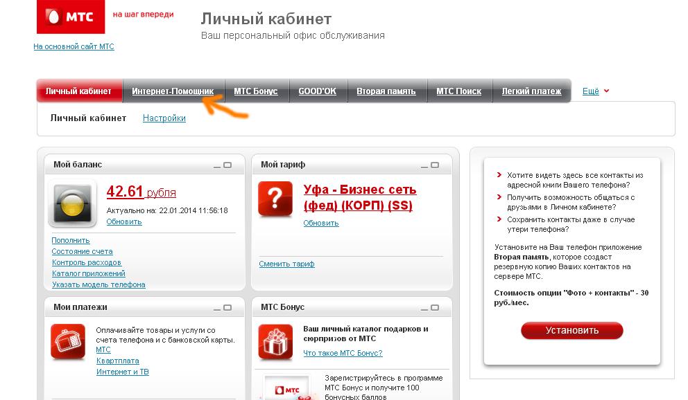 Мтс интернет помощник - 4b
