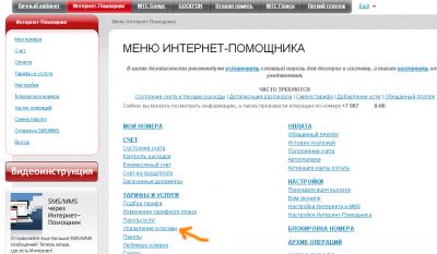 Удаляем услугу МТС Интернет 2014