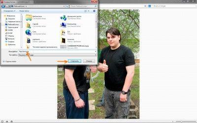 Сохраняем изображение на компьютер