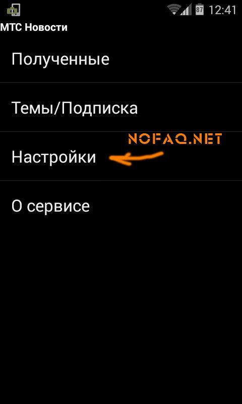 Как удалить мегафон про на андроид