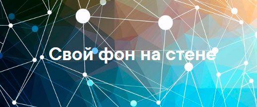 Как сделать свой фон Вконтакте?