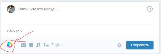 Нажимаем на иконку добавления текста с фоном во Вконтакте