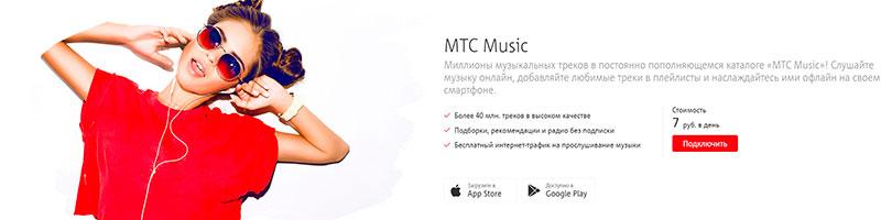 Отключение МТС музыки