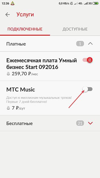 Отключение МТС музыки: Отключаем МТС музыку