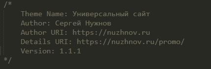 Добавляем Details URL, чтобы тема не ругалась при обновлении