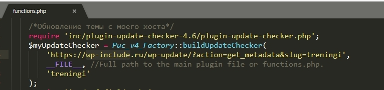 Правим functions.php, чтобы тема стала обновляемой